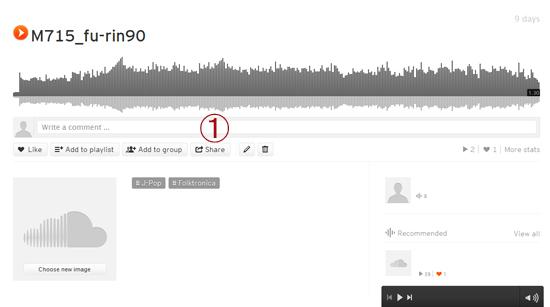 soundcloudサウンドクラウド埋め込み方法02-01