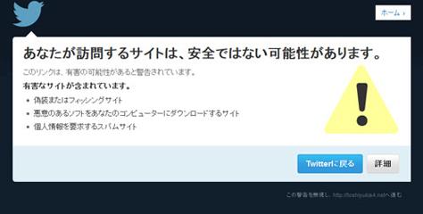 twitter_keikoku01