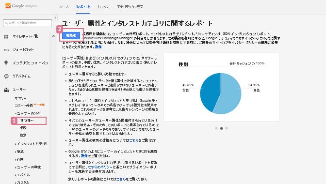 Google Analytics|ユーザーの分布レポートを有効化する手順その1