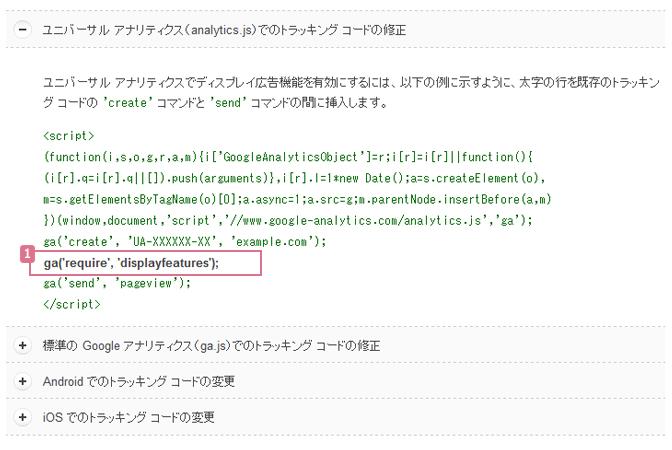 Google Analytics|ユーザーの分布レポートを有効化する手順その3