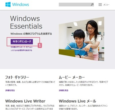 Windows live writerをダウンロード