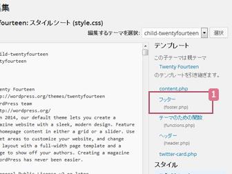 WordPressTwentyFourteenフッターの内容をコピーライト表示に変更
