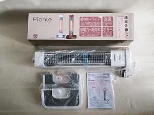 ピアンテ カーボンヒーター PCH-S6001の開梱イメージ