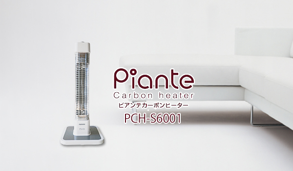 ピアンテカーボンヒーター PCH-S6001のイメージ01