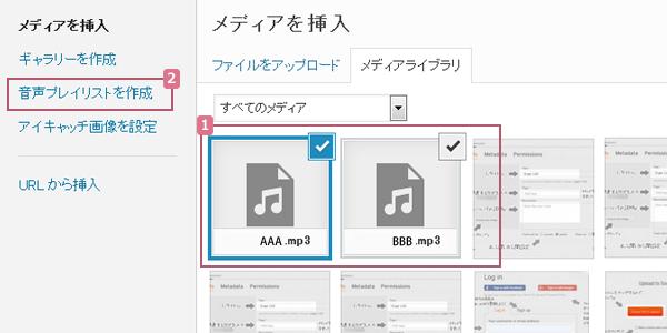 wordpress_playlist03