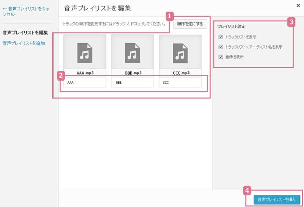 wordpress_playlist05