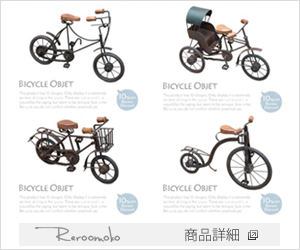 自転車オブジェ|レトロバイクオブジェ